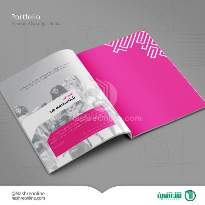 نمونه طراحی کتاب انتشارات