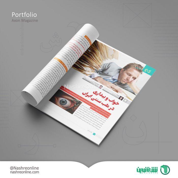 نمونه صفحه آرایی مجله دانشجویی