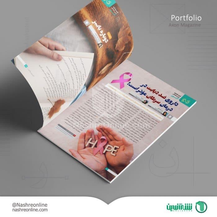 نمونه کار طراحی مجله علمی