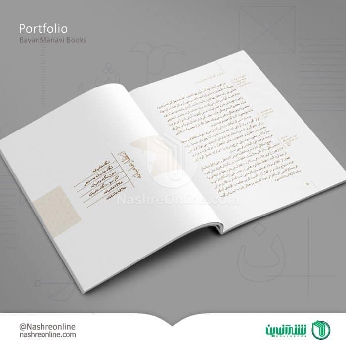 طراحی سرفصل کتاب