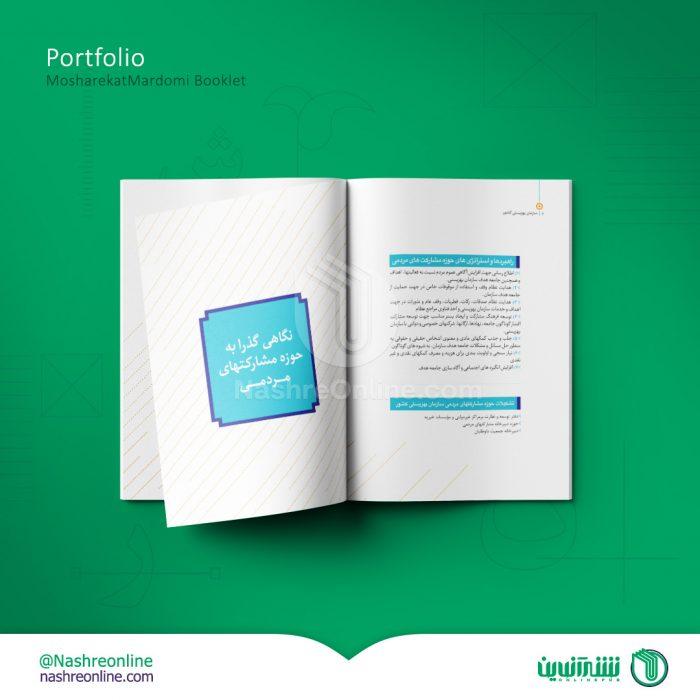 طراحی کتاب مشارکت مردمی