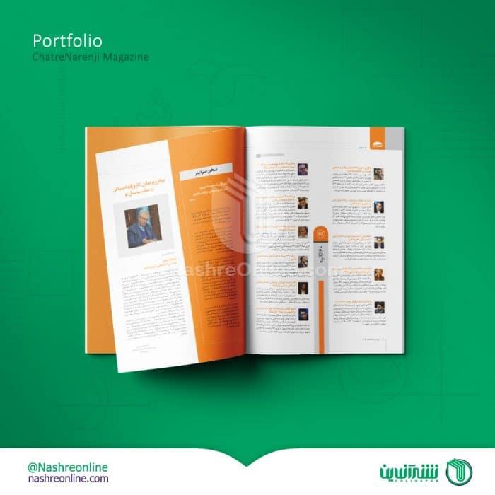 نمونه طراحی مجله چتر نارنجی