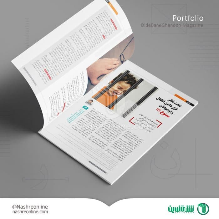 نمونه طراحی مجله قضایی