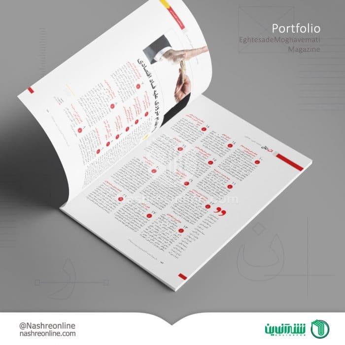 طراحی نشریه اقتصادی