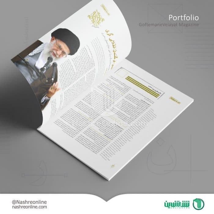 نمونه طراحی مجله مذهبی