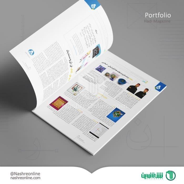 نمونه کار طراحی مجله مذهبی سیاسی