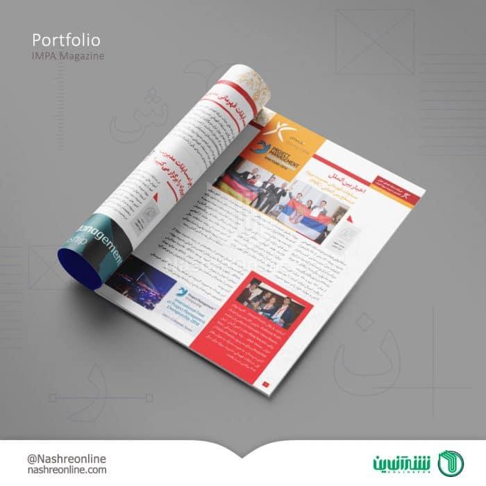 طراحی مجله انجمن مدیریت پروژه
