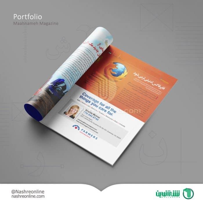 طراحی مجله ماهنامه