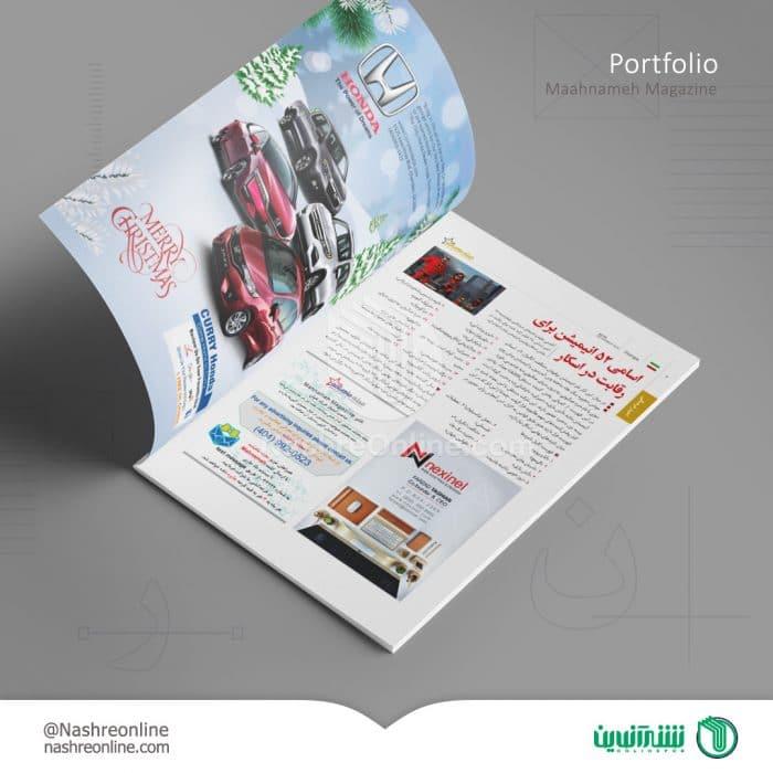 نمونه طراحی حرفه ای مجله