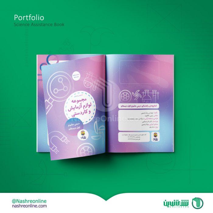 طراحی کتاب کمک آموزشی
