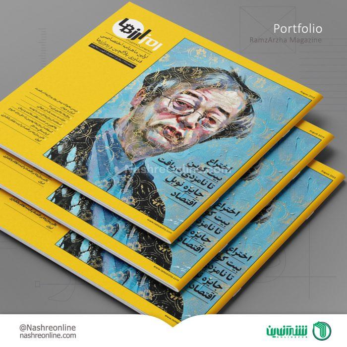 نمونه طراحی جلد مجله