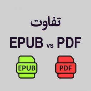 تفاوت Epub vs Pdf